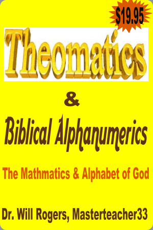 THEOMATICS_AND_BIBLICAL_ALPHANUMERICS_BOOK_COVER